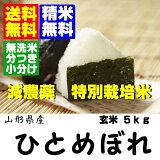 特別栽培米 ひとめぼれ5キロです特別栽培米山形県産ひとめぼれ玄米5kg【・無洗米分搗き対応