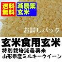 特別栽培米ミルキークイーン玄米4合