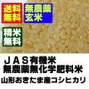 【無農薬 玄米】28年産山形コシヒカリ玄米10kg(5kgx2)【送料無料】