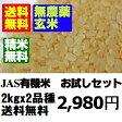 【無農薬玄米】27年産米 お試し玄米セット2kgx2 【無農薬米】【マクロビオティック】【送料無料】