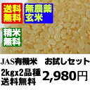[no pesticide unpolished rice] 24 years rice produced in trial unpolished rice set 2kgx2 [no pesticide rice] [macrobiotic] [free shipping]