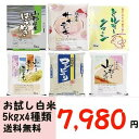 I send in total 20 kg with 5 kg of *4 bag of ★ 24 product trial set polished rice available [free shipping]