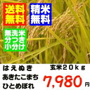 Without 20 kg of inspection first prize U.S. unpolished rice Akitakomachi love at first sight flies of the Ubuyama form rice cleaning for free shipping new rice 24 years (when it is 30 kg, I recommend it to slightly much one)