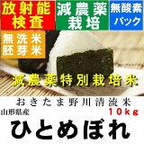 26年産 特別栽培米山形県産ひとめぼれ玄米10kg【・無洗米・胚芽米対応】