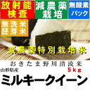 28年産 特別栽培米ミルキークイーン玄米5kg【送料無料】【精米方法自由:分づき米(胚芽米)・無洗米・白米・玄米】
