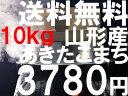 20年産検査1等米あきたこまちです。【送料無料】【20年産新米】山形県...