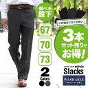 3本セット価格★ ノータックスラックスパンツ 春夏秋冬 選べ...