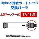 Hybrid浄水カートリッジ(蛇口内蔵用)交換パーツ【TA-1S用上部キャップ】