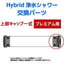 Hybrid浄水シャワー(プレミアム)交換パーツ【プレミアム用上部キャップ】