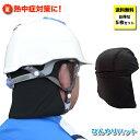 熱中症対策グッズ【送料無料】ひんやりハット5枚セット<ブラック>熱中症対策 ヘルメット 内をひんやり清潔に