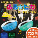 LEDリストバンド 「ふる☆ピカ」2個セットライブ・コンサートで盛り上がろう!テスト電池付き
