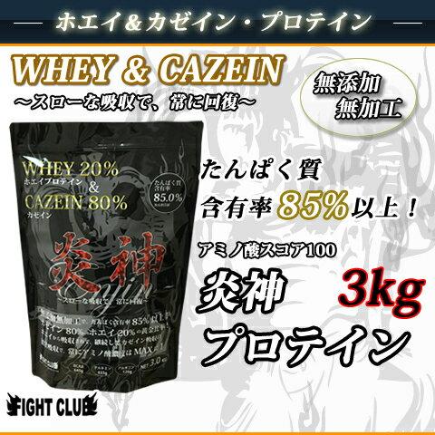 ファイトクラブ 炎神プロテイン 3kg ホエイ&カゼイン・プロテイン【オススメ】