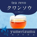 【メール便】クワンソウ ティーレボ ユメリズム 5包クワンソウ クワンソウ茶 くわんそう ハーブティー リラックス 安眠 睡眠 お茶 茶