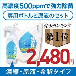 次亜塩素酸水 電解次亜水 ノロウイルス インフルエンザ バイバイ菌 スターター2点セット次亜塩素酸400ppm 2.2Lとスプレーボトル【送料無料】