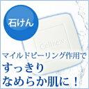セルニュー ソープ 80g 【ニキビ対策】[ 洗顔石鹸・美容液・マイルドピーリング ]