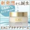【送料無料】EXC プラチナクリーム(保湿クリーム/アイクリ...
