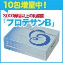 【送料無料】プロテサンB 100包★今だけ、プロテサンBを「11包」増量中!★[濃縮乳酸菌粉末サプリメント/プロテサンB]