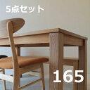 椅子が選べるダイニングパックNRT-Dset-S006-Cシンプル165ダイニングテーブル+椅子4本