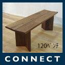 ◆無垢のベンチ◆ CNT-B-Y120 国産 天然杢