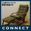 チェア リクライニング リラックスチェア 一人掛け 一人用 パーソナルチェア ソファ ソファー 合成皮革 シンプル