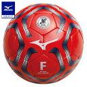 ミズノ公式 フットサルボール 4号球/検定球 | レッド