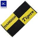 [ミズノ]Tigersチームレプリカバスタオル