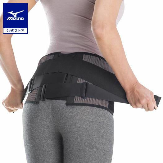 ミズノ 腰部骨盤ベルト ワイドタイプ (補助ベルト付き)