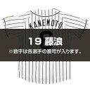 [ミズノ]Tigersレプリカユニフォーム(ホーム)(背番号あり) 10P03Dec16