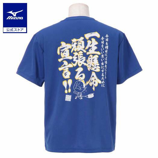 ミズノ ベイスターズ メッセージTシャツ【一生懸命頑張る宣言】