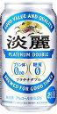 【発泡酒】キリン 淡麗プラチナダブル 350ML6缶パック