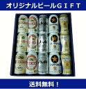 【贈り物に】国内4社メーカーのビール15本ギフト 【送料無料...