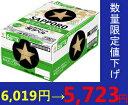 【数量限定値下げ】サッポロ黒ラベル東北ホップ100%500ML缶 1ケース「24本入」