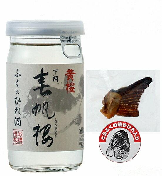 黄桜 春帆楼 ふくのひれ酒カップ 180ML