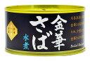 木の屋石巻水産「金華さば 水煮」 170g
