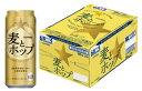 サッポロ 麦とホップ 500缶1ケース「24本入」【あす楽対応】