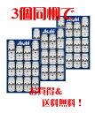 ショッピングスーパードライ アサヒスーパードライ AS-3Nギフト ×3個同梱