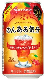 サントリー のんある気分カシスオレンジテイスト 350ml1本