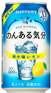 サントリー のんある気分地中海レモン 350ml1本