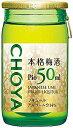 チョーヤ 梅酒ピオ(PiO) 50ML1本