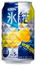 キリン 氷結 レモン 350ML1本【1本からご注文】