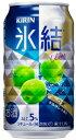キリン 氷結 ウメ 350ML1本【1本からご注文】