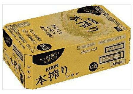 キリン本搾り レモン 350ML(24本入)1ケース