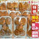 福島 伊達産 送料無料 あんぽ柿 230gX4パック (3個~8個) オープン記念 激安 最安