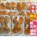 福島 伊達産 送料無料 あんぽ柿 230gX6パック (3個〜8個) オープン記念 激安 最安