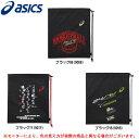 ASICS(アシックス)グラフィック ライトサック(EBA627)(バスケットボール/バレーボール/スポーツ/ナップサック/ランドリーバッグ/バッグ/部活/かばん/鞄/一般用)