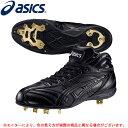 ASICS(アシックス)ボルダーフィールド トップフィルダーMT(GFS-29)(野球/ベースボール/ソフトボール/金属/スパイク/金具取替式/ミッドカット/樹脂底/シューズ)