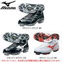 [特価]【41%OFF】MIZUNO(ミズノ)ウェーブ フランチャイズ プライムエディション(2KP557)(野球/ベースボール/ソフトボール/ポイント固定式/ポイント スパイク/スパイク シューズ/靴/ジュニア用/一般用)