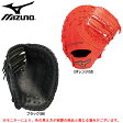 MIZUNO(ミズノ)ソフトボール用キャッチャーミット ファーストミット兼用 フィールドグリスターMC(1AJCS12500)(ソフトボール/キャーストミット/グローブ/グラブ/一般用)