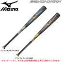 MIZUNO(ミズノ)軟式用 ビヨンドマックス エクスパンド(1CJBR120)(野球/ベースボール/カーボンバット/トップバランス/BEYOND MAX/一般...
