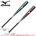 MIZUNO(ミズノ)軟式用 ビヨンドマックス メガキング アドバンス(1CJBR124)(野球/ベースボール/カーボンバット/FRP製/トップバランス/BEYOND MAX/一般用)